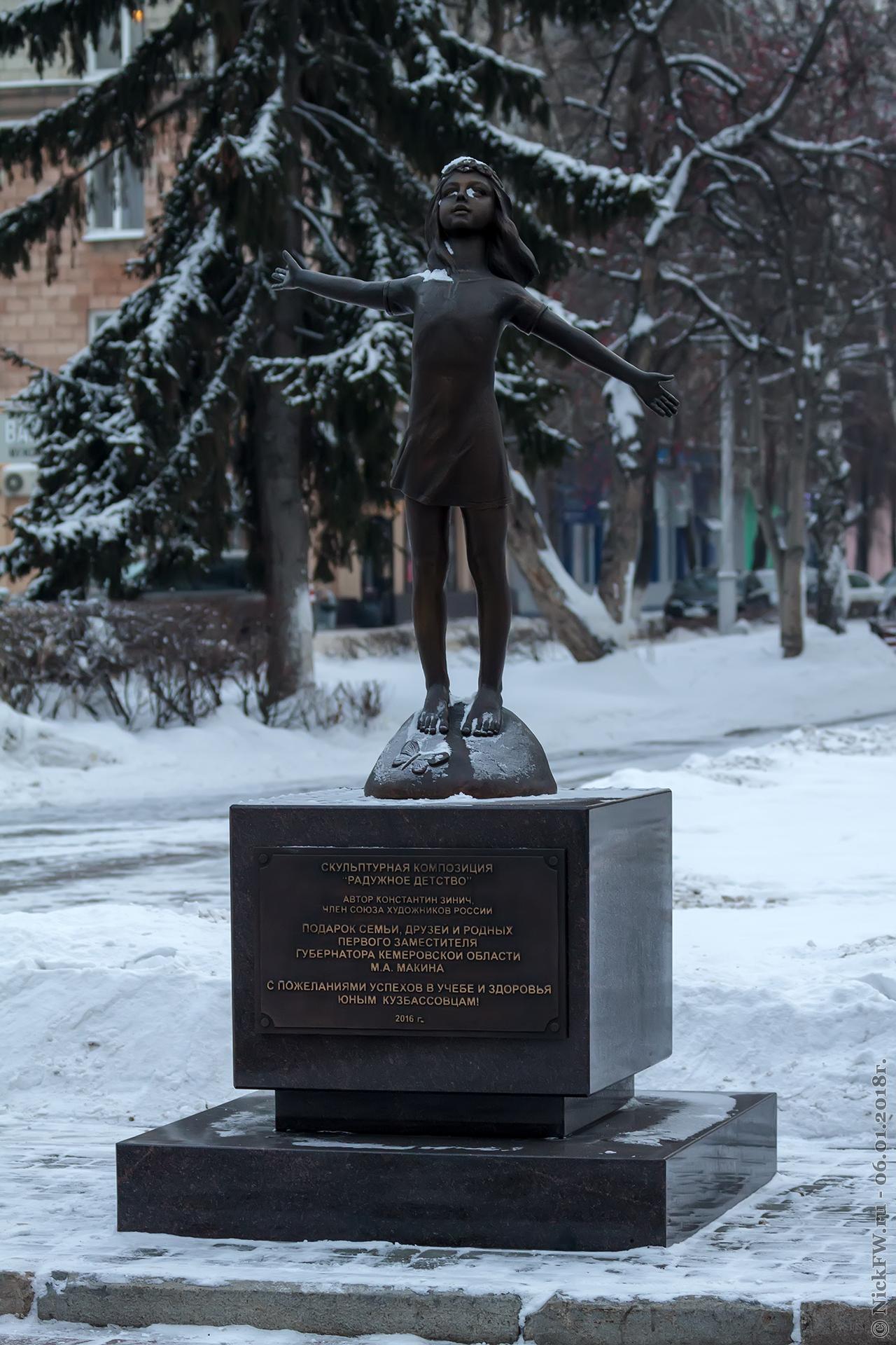 """2. """"Радужное детство"""" в снегу © NickFW.ru - 06.01.2018г."""