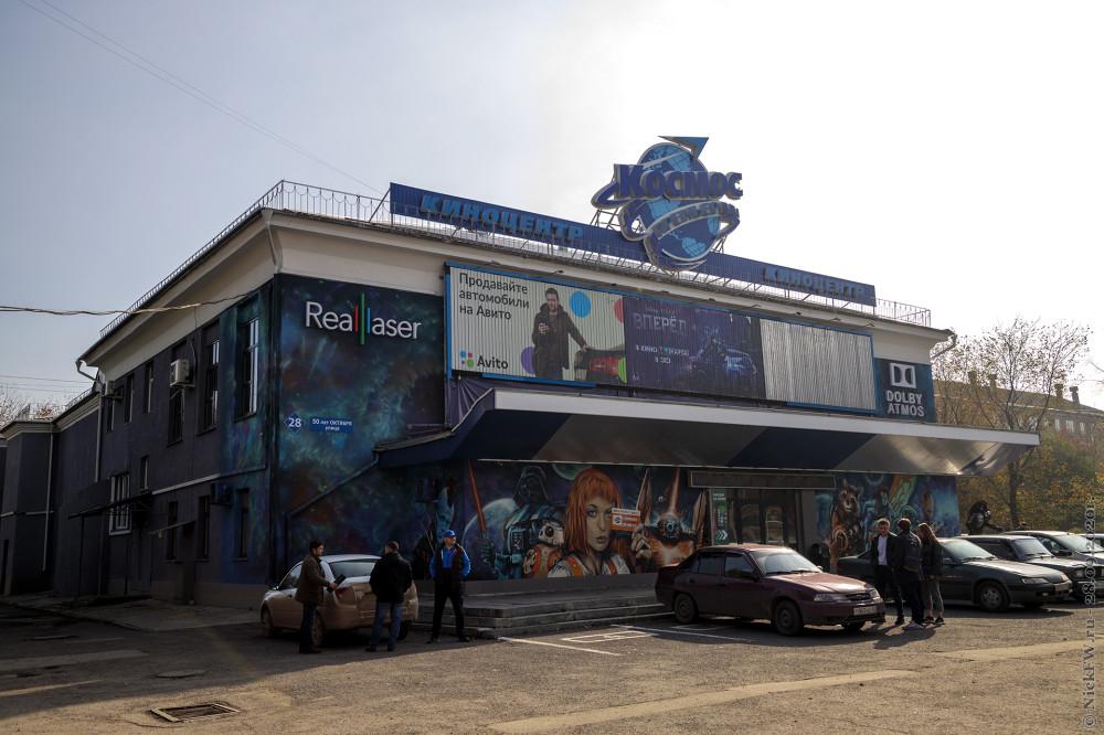 """8. Киноцентр """"Космос"""" - © NickFW.ru - 28.09.2020г."""