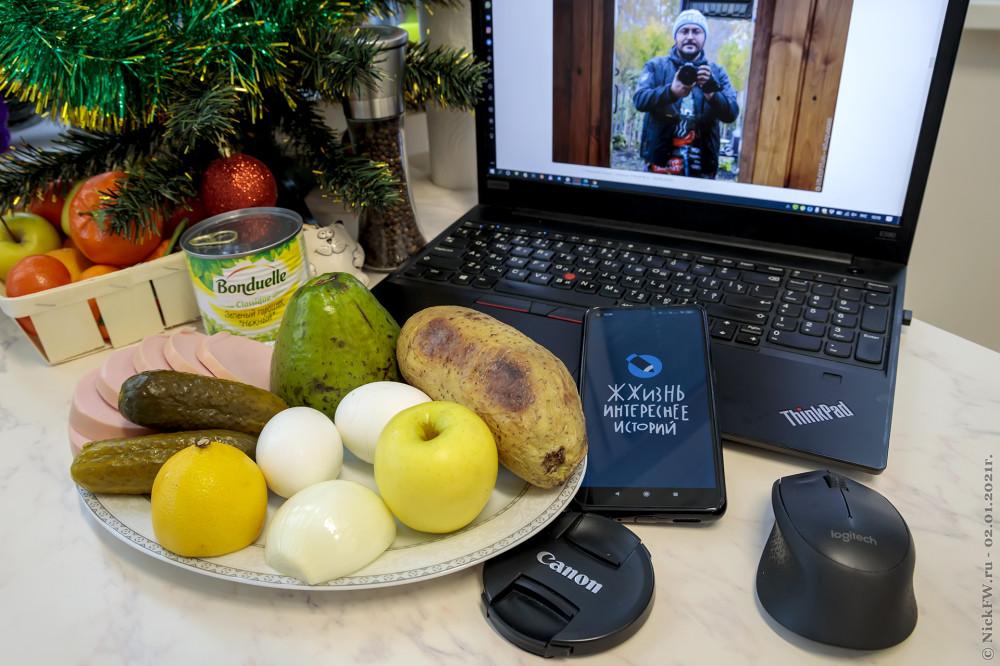 4. Мой спонтанный оливье - ингредиенты © NickFW.ru - 02.01.2021г.