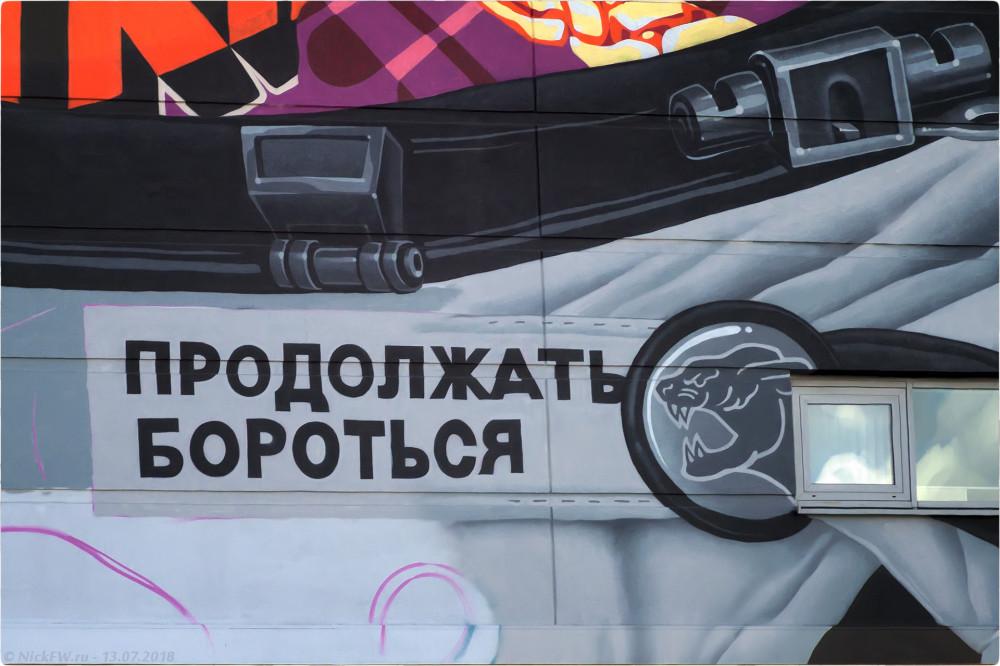2. Продолжать бороться... или космонавт на Атриуме © NickFW.ru - 13.07.2018г.