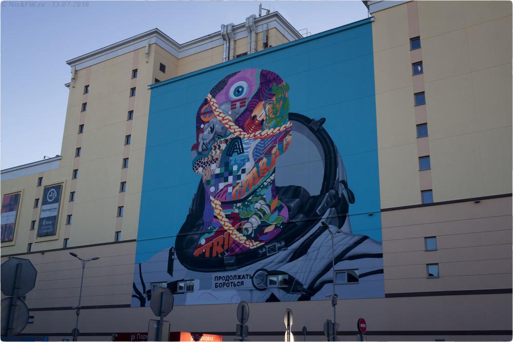 6. Продолжать бороться... или космонавт на Атриуме © NickFW.ru - 12.10.2018г.