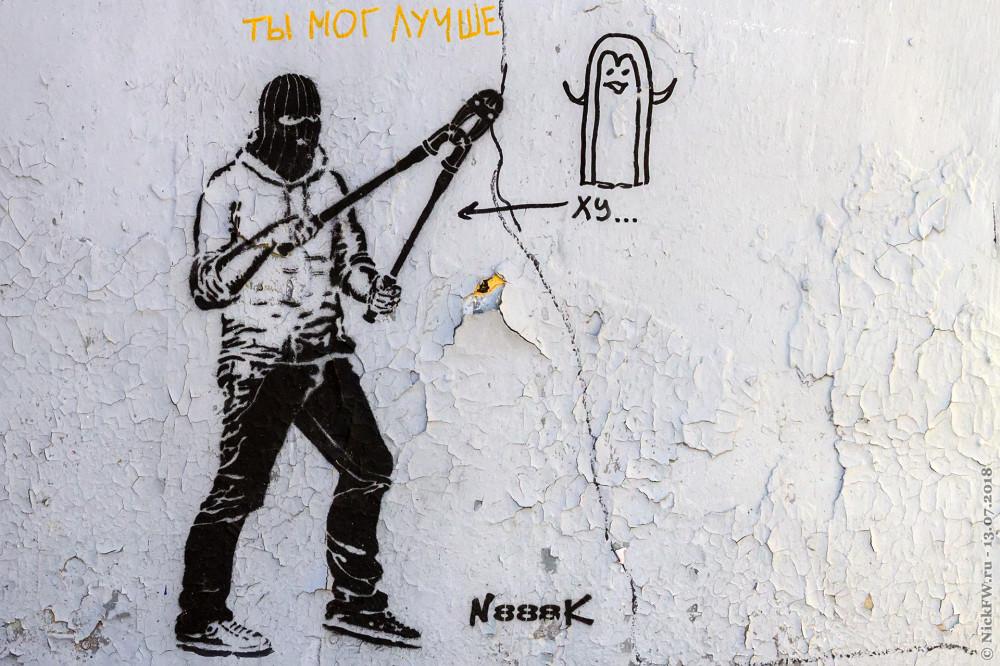 Картинка с цензурой... фото © NickFW.ru — 13.07.2018г.
