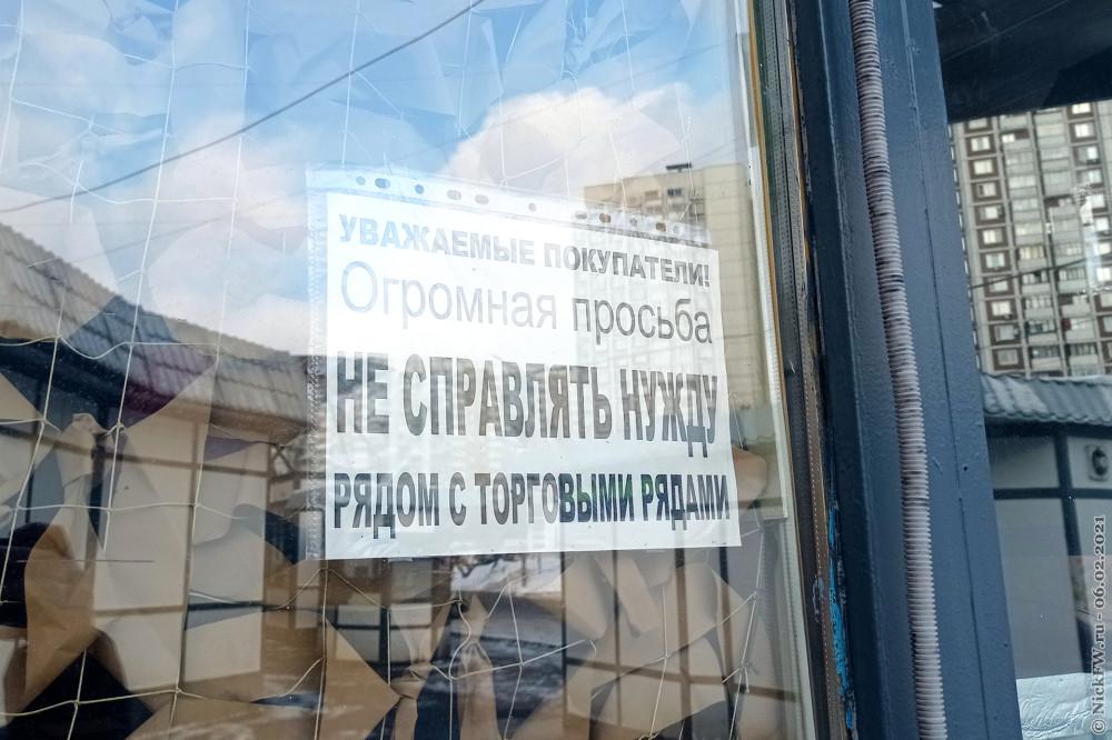 1. Объявление про нужду — фото © NickFW.ru — 06.02.2021г.