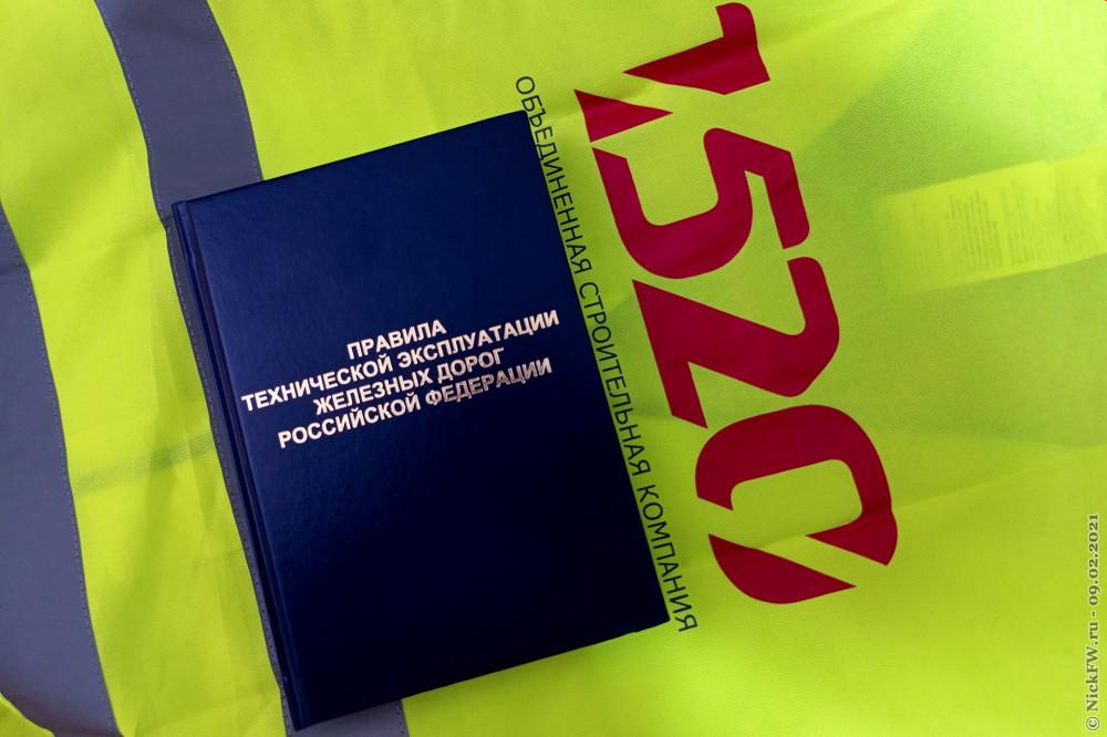 1. ПТЭ ЖД РФ на фоне сигнального жилета ОСК 1520 © NickFW.ru — 09.02.2021г.