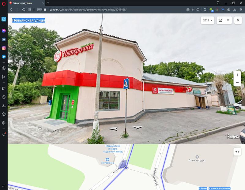 Скрин с панорам улиц на Яндекс.картах 2019 год, лето