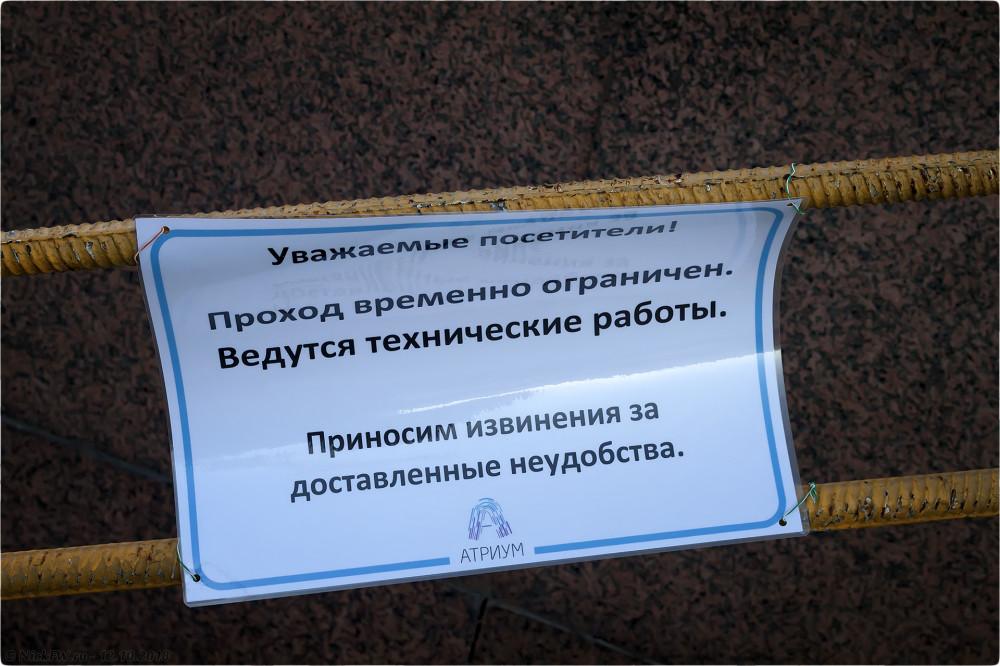 7. Граффити на Атриуме — табличка зоны безопасности © NickFW.ru - 12.10.2018г.
