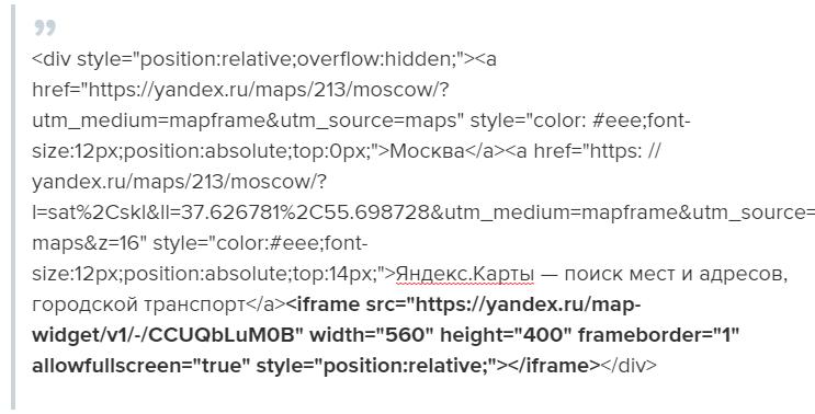 html-код выдаваемый яндекс.картами