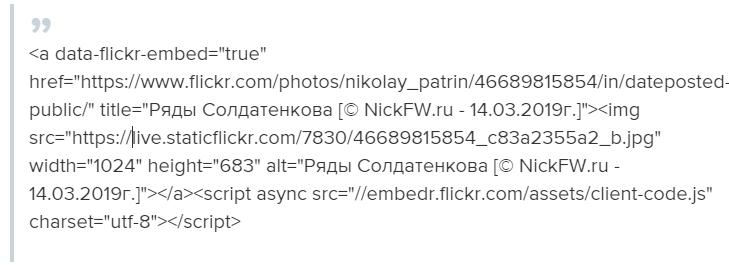 html-код фотографии выдаваемый фликром