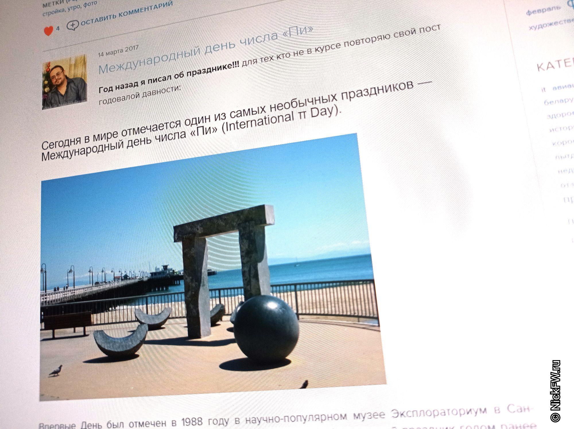 Фото экрана... © NickFW.ru 14.03.2021г.