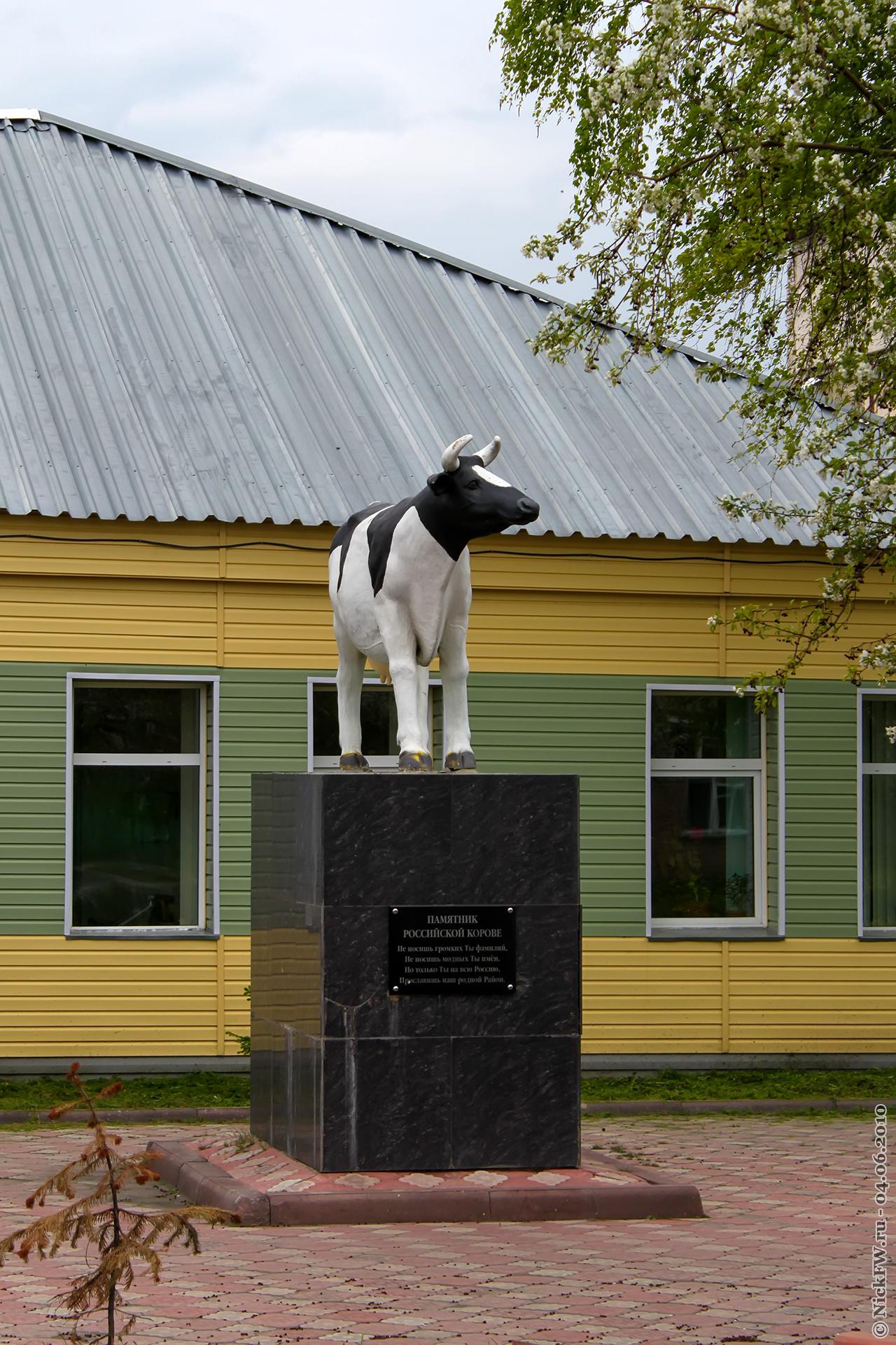 2. Памятник корове © NickFW.ru — 04.06.2010г.
