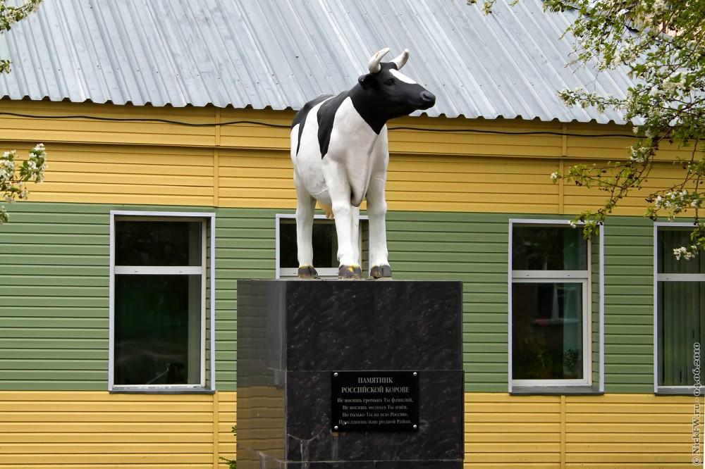 3. Памятник корове © NickFW.ru — 04.06.2010г.