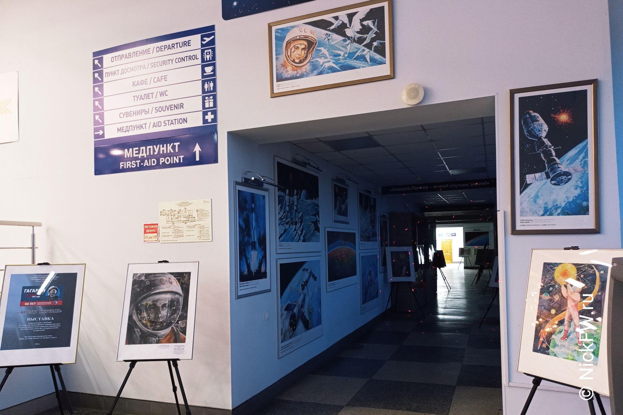 """2. Выставка """"Время первых"""" - аэропорт Кемерово © NickFW.ru - 12.04.2021г."""