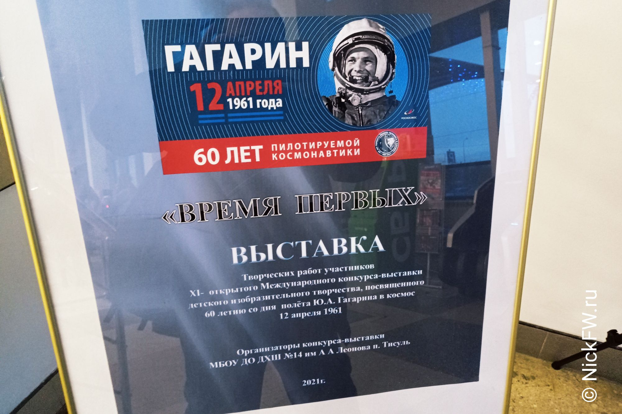 """1. Выставка """"Время первых"""" - аэропорт Кемерово © NickFW.ru - 12.04.2021г."""