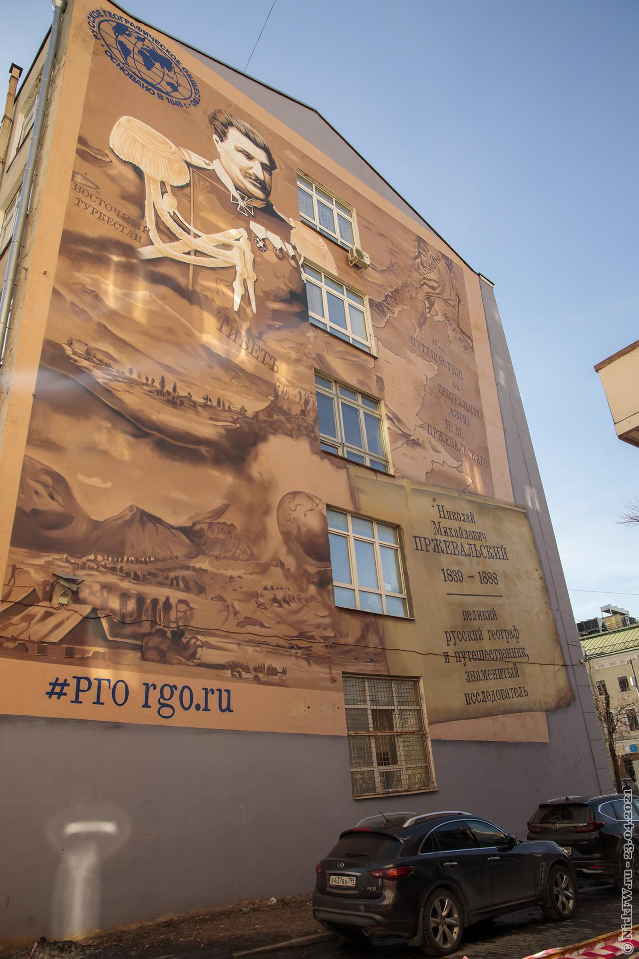 4. Мурал с Пржевальским © NickFW.ru — 24.03.2021г.