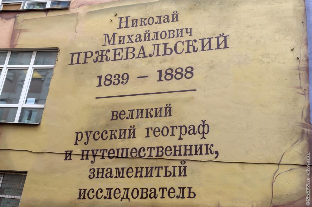 3. Мурал с Пржевальским © NickFW.ru — 08.07.2019г.