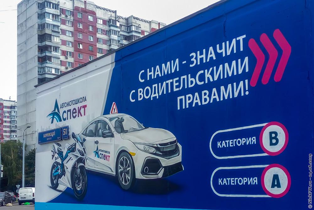 2. реклама автомото школы © NickFW.ru — 04.08.2019г.