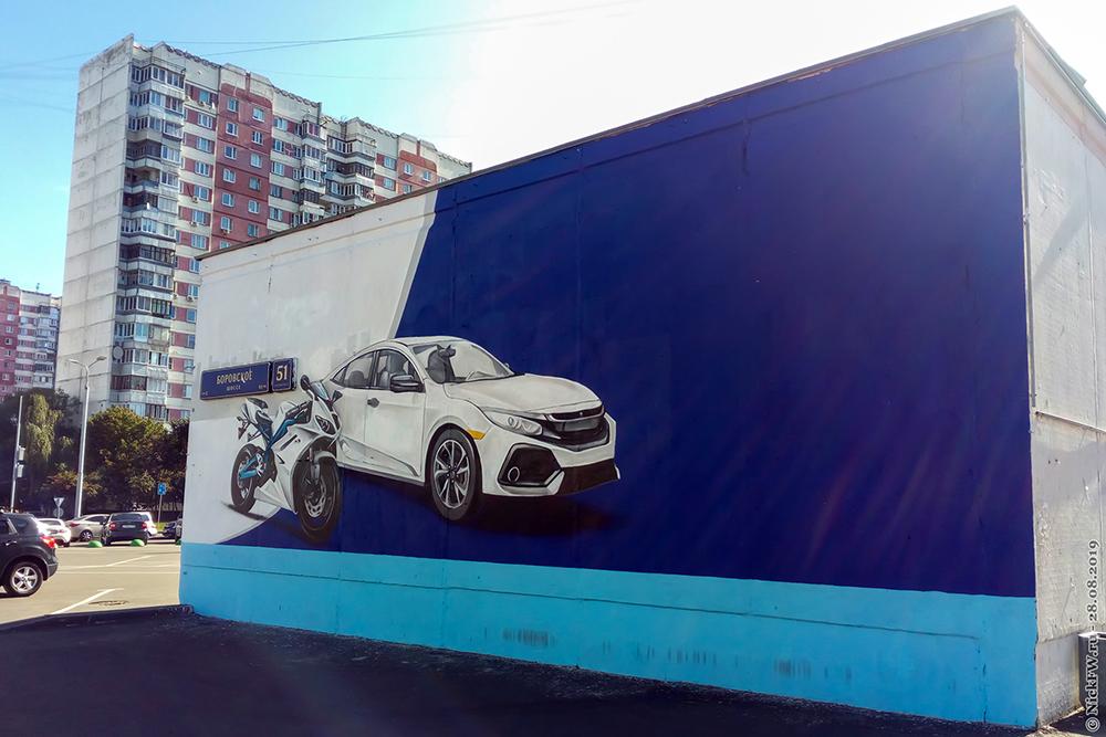 1. реклама автомото школы © NickFW.ru — 28.08.2019г.
