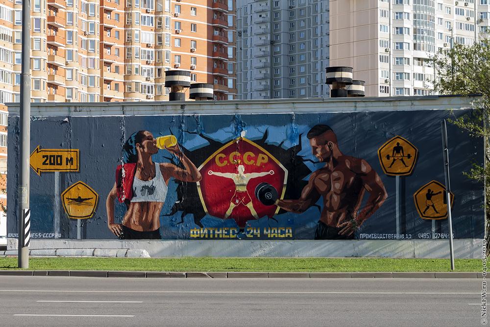 4. реклама фитнесцентра © NickFW.ru — 04.05.2019г.