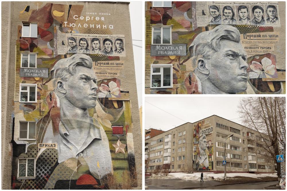 2. Мурал с Сергеем Тюлениным — коллаж © NickFW.ru — 08.04.2021г.