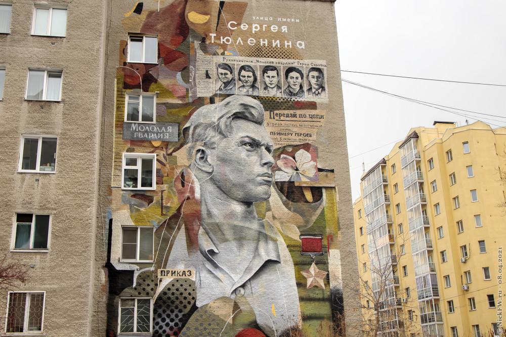 1. Мурал с Сергеем Тюлениным © NickFW.ru — 08.04.2021г.