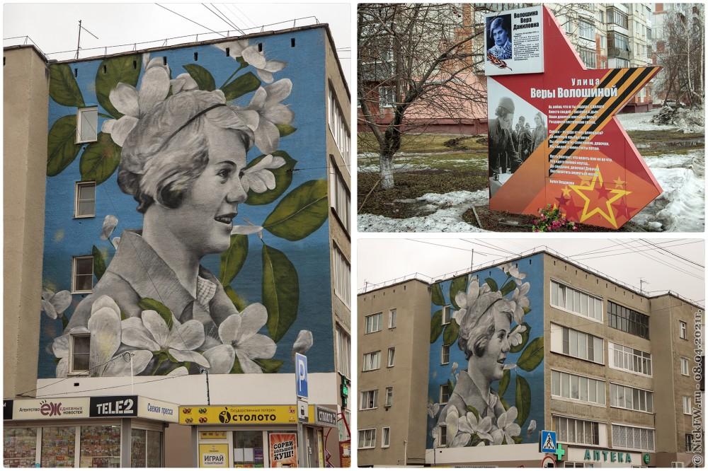4. Мурал с Верой Волошиной © NickFW.ru — 08.04.2021г.