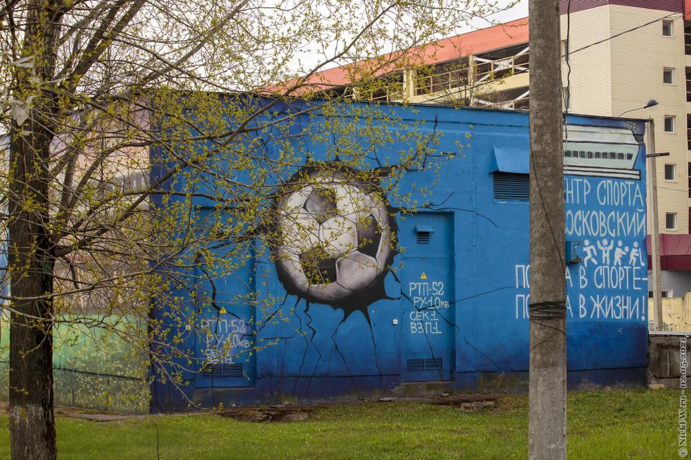 3. Граффити на ТП Центра спорта в Московском © NickFW.ru — 02.05.2021г.