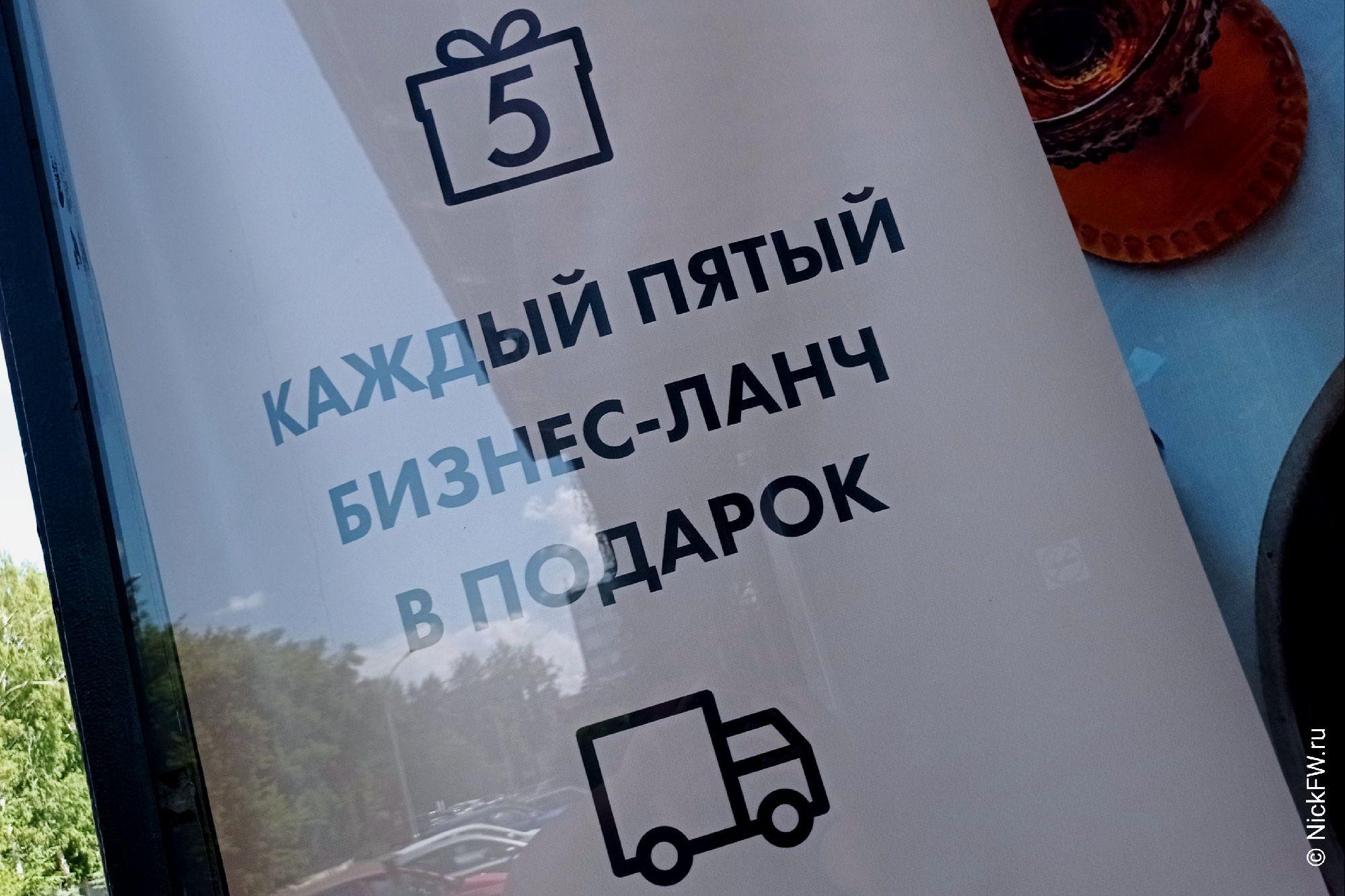 Акция... © NickFW.ru - 09.07.2021г.