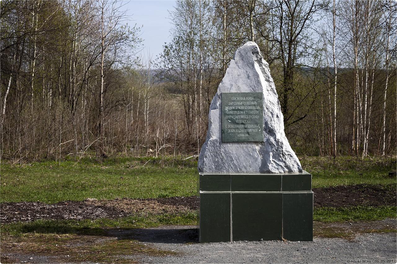 Памятный камень [© NickFW - 06.05.2017]