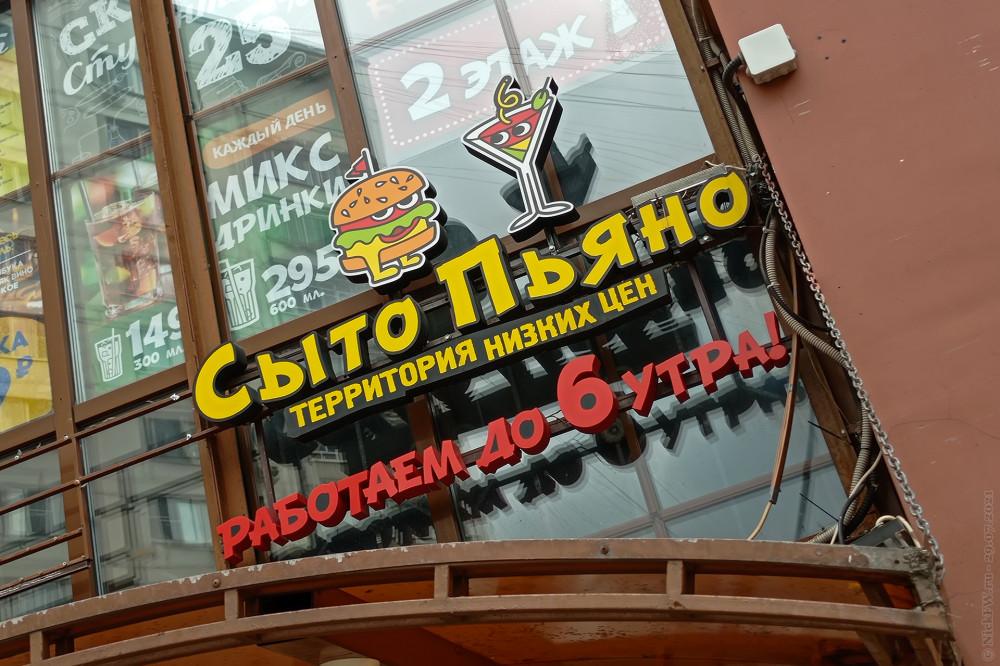 Сыто Пьяно © NickFW.ru — 29.07.2021г.