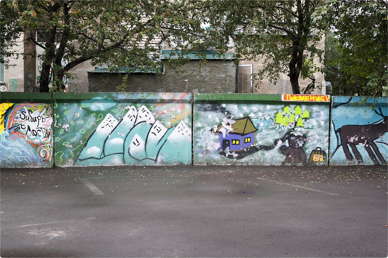 Граффити на бетонном заборе возле универа [© NickFW - 19.08.2017]