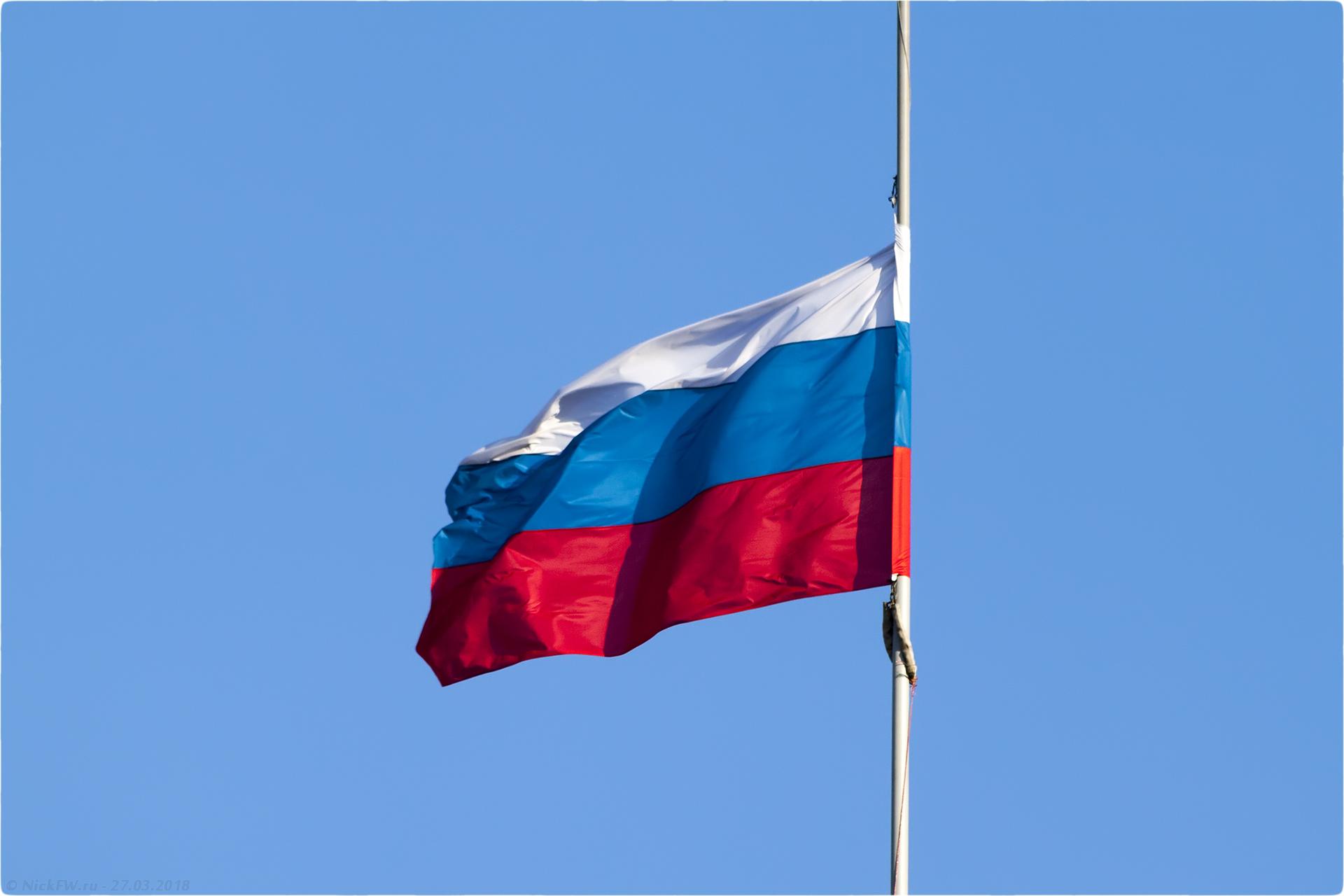 Приспущенный флаг на АКО [© NickFW.ru - 27.03.2018]