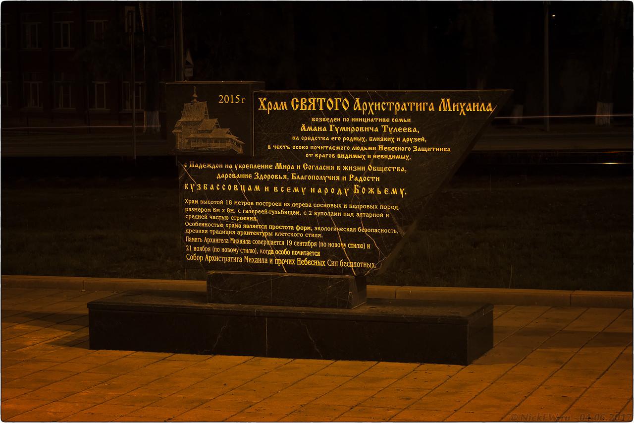 Храм Архангела Михаила - памятный камень [© NickFW - 04.06.2017]