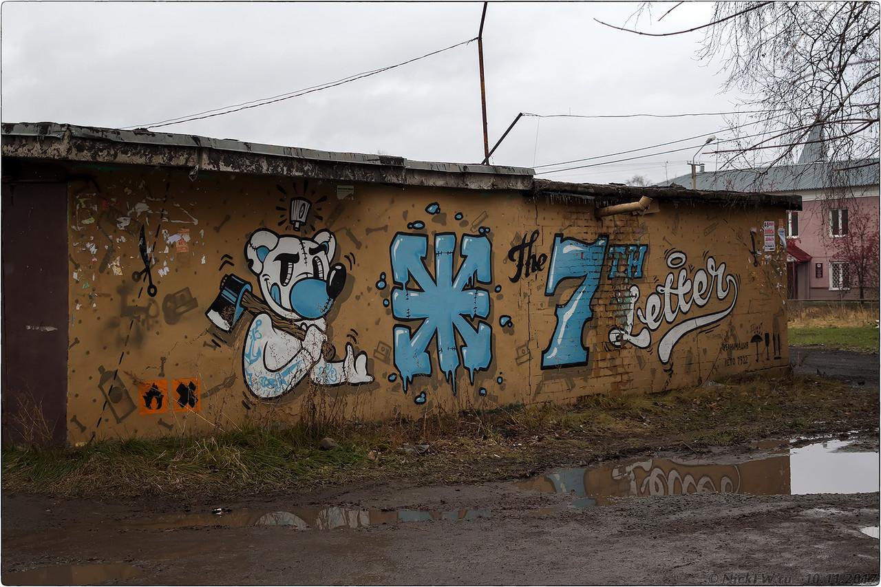граффити на гаражах во дворе пр.Ленина 18 [© NickFW - 10.11.2017]