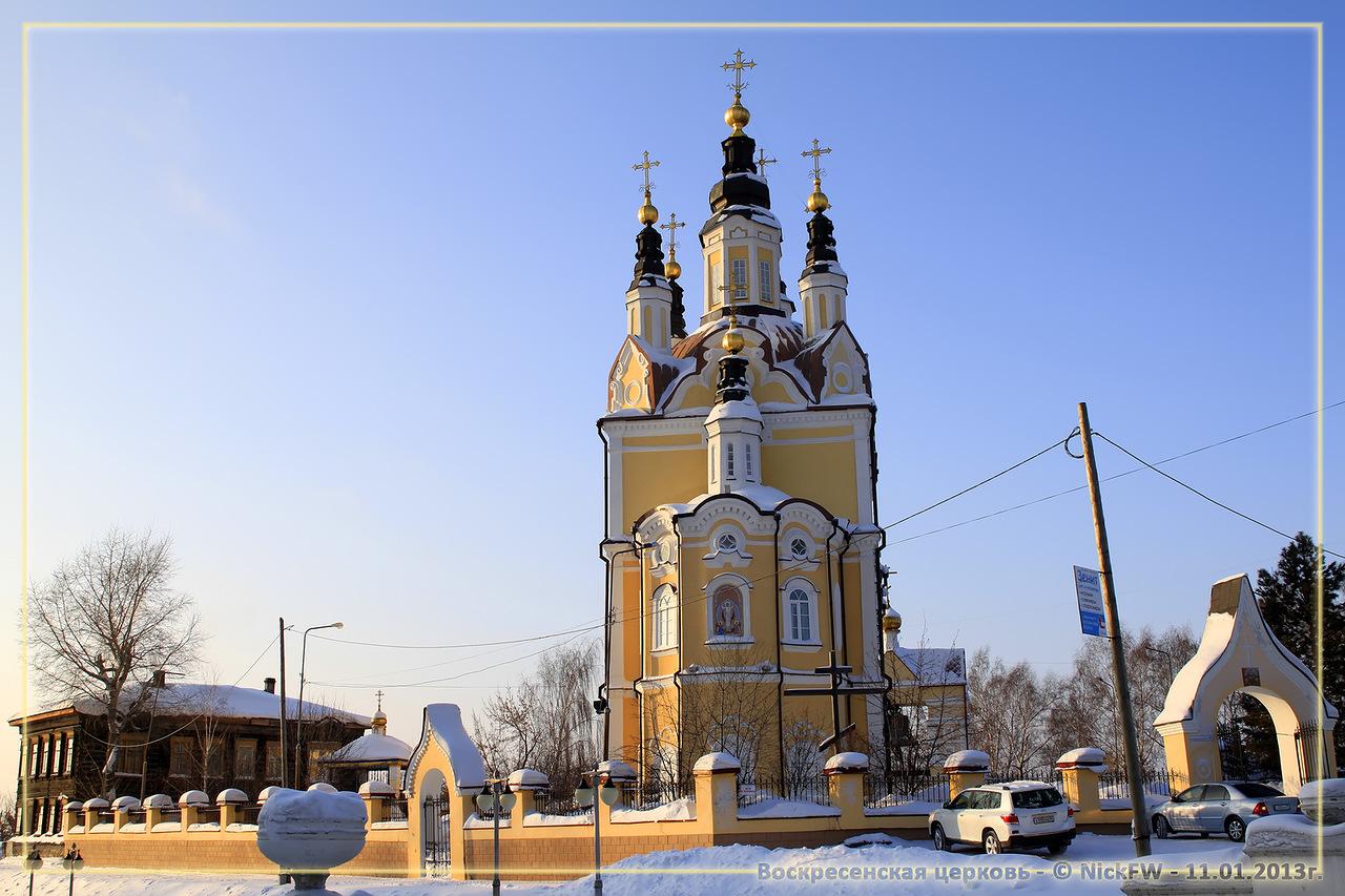 Томск - Воскресенская церковь [© NickFW - 11.01.2013]