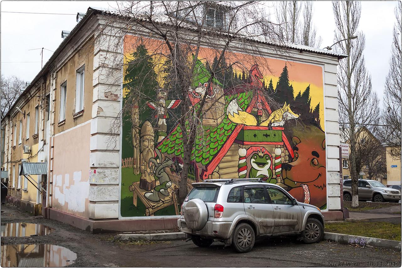 граффити на пр.Ленина 16 [© NickFW - 10.11.2017]