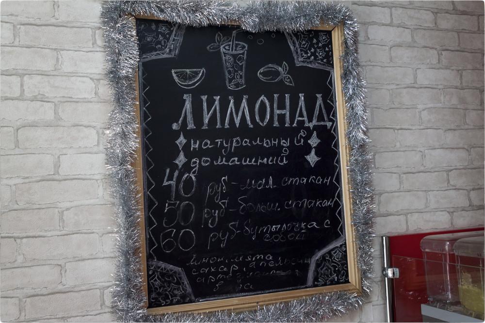 Цены на лимонад [© NickFW.ru - 13.04.2018]