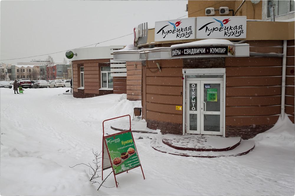 Кафе Турецкая кухня [© NickFW.ru - 18.01.2018]