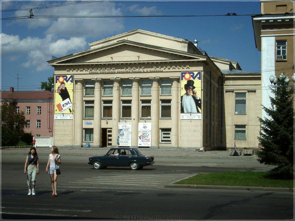 Музыкальный театр Кузбасса [© NickFW - 05.08.2001]