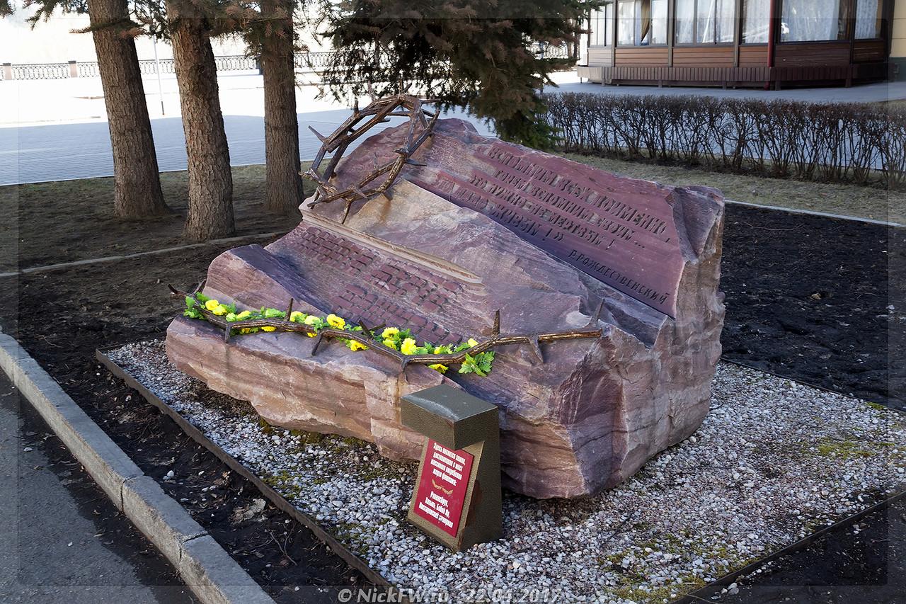Мемориал Памяти жертв фашизма (© NickFW - 22.04.2017)