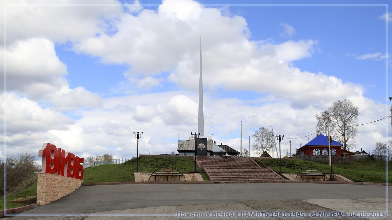 Памятник ВЕЧНАЯ ПАМЯТЬ 1941-1945 (© NickFW - 04.05.2013)