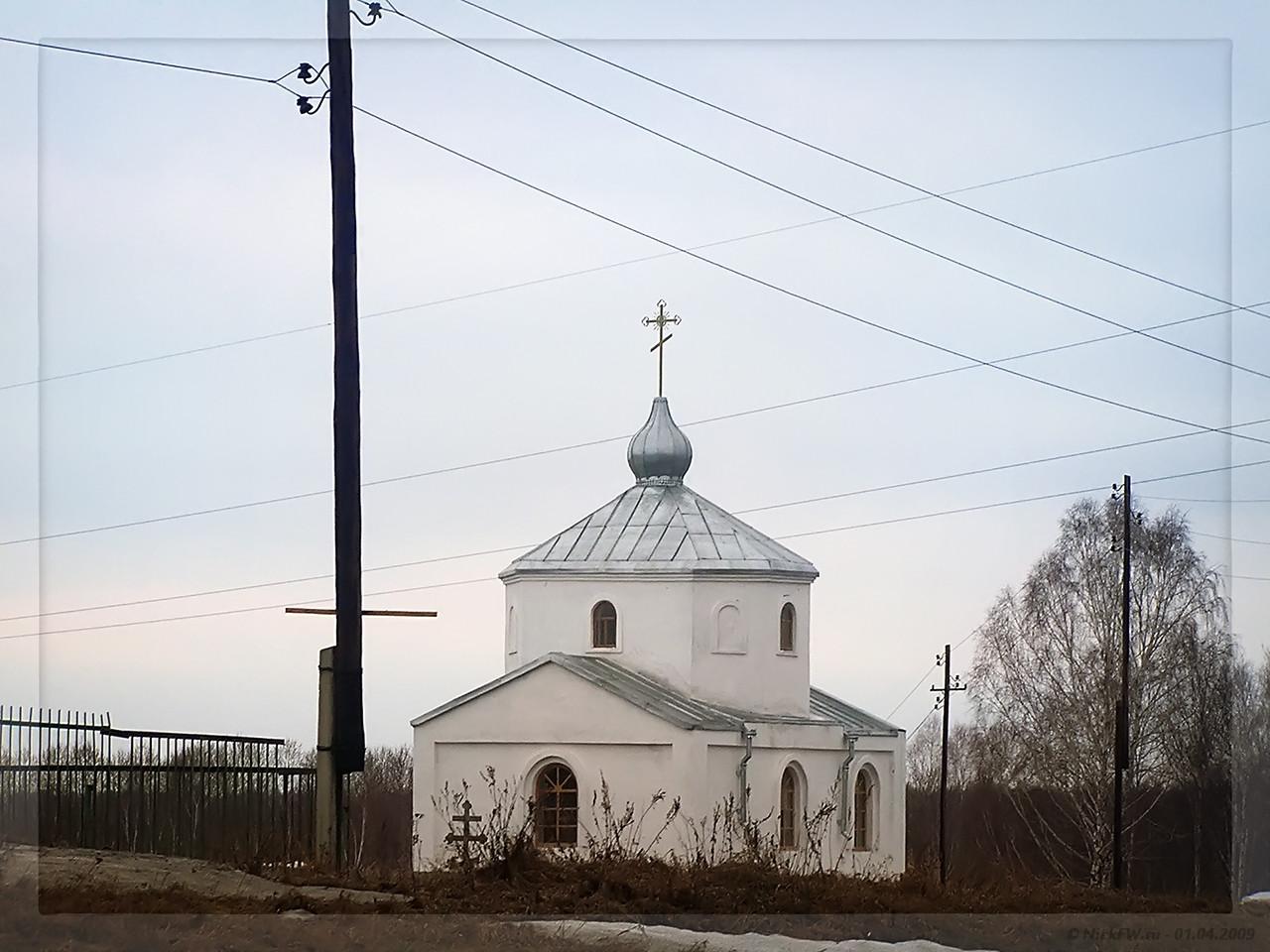 Вторая Пристань. Часовня Николая Чудотворца (© NickFW - 01.04.2009)