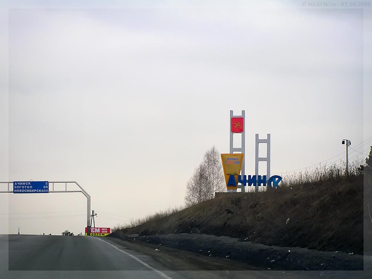 Ачинск въезд со стороны Красноярска (© NickFW - 01.04.2009)