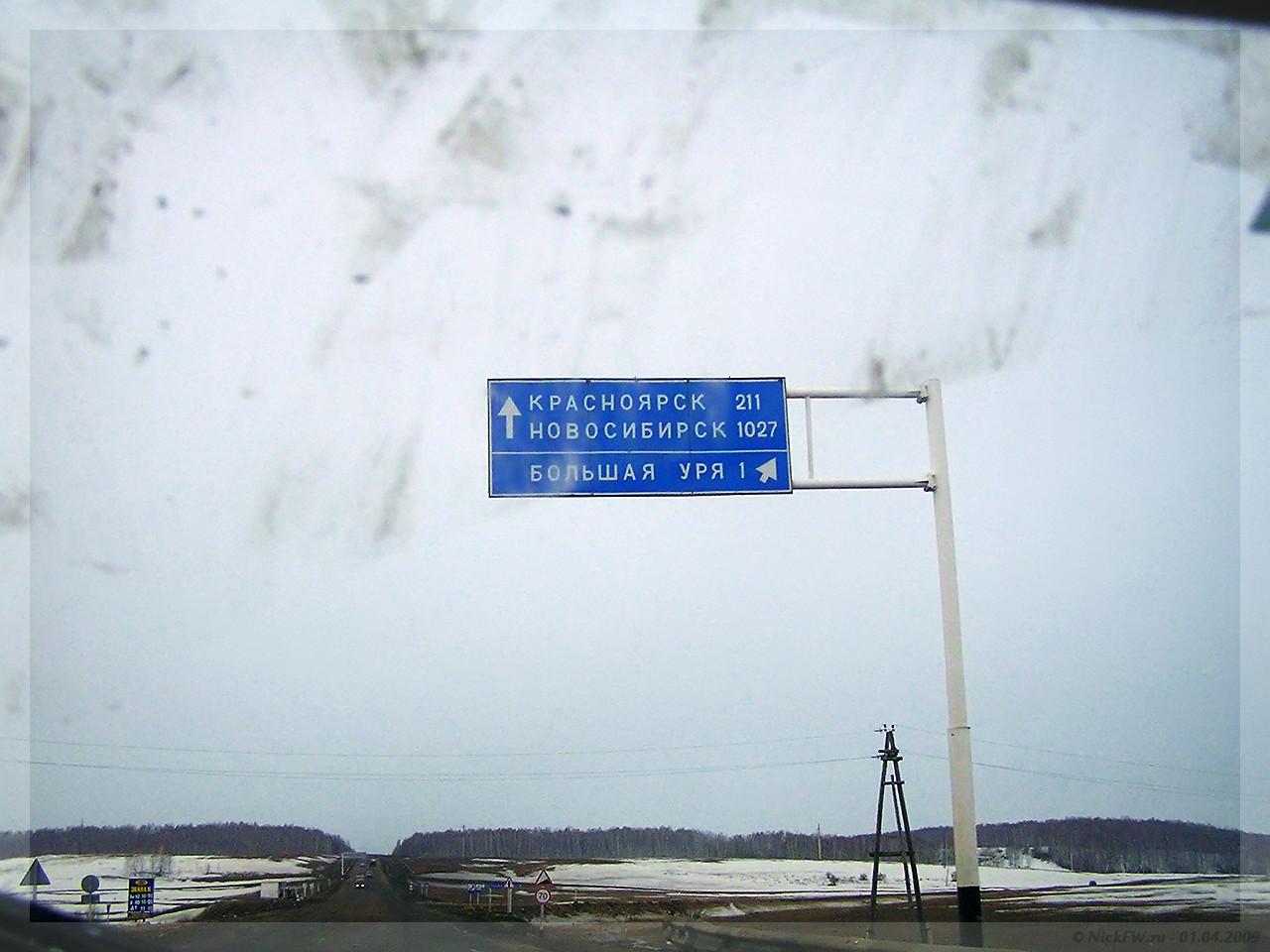 М53 - поворот на село Большая Уря (© NickFW - 01.04.2009)