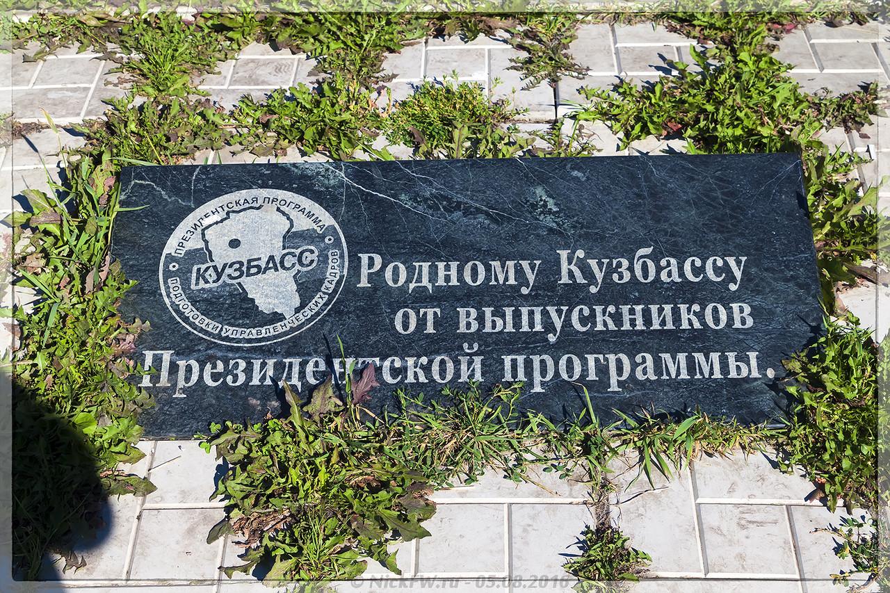 Родному Кузбассу от выпускников Президентской программы - табличка (© NickFW - 05.08.2016)