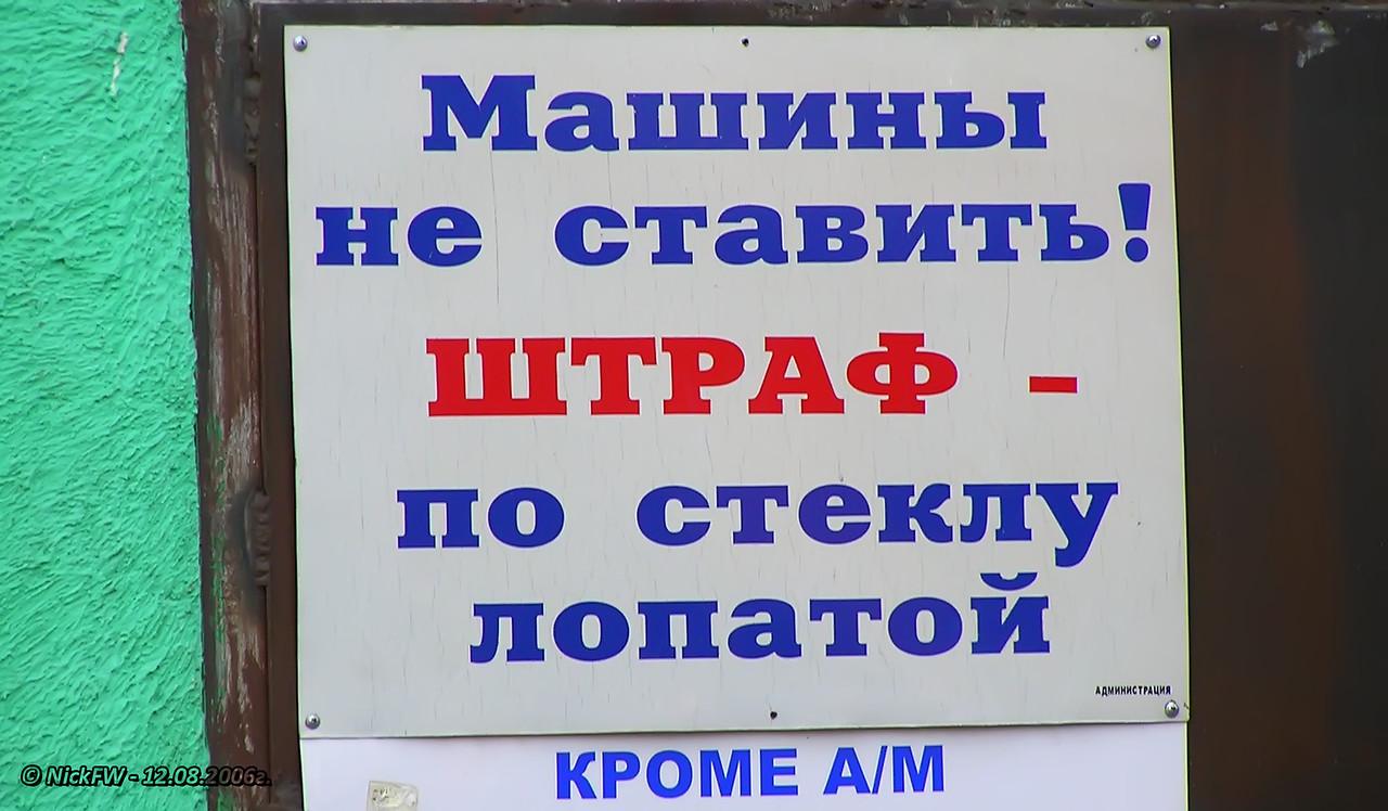 машины не ставить (© NickFW - 12.08.2006)