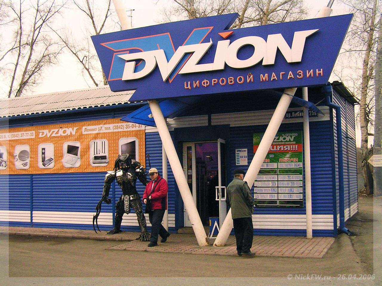 Скульптура Хищник возле магазина DVZION (© NickFW - 26.04.2006)