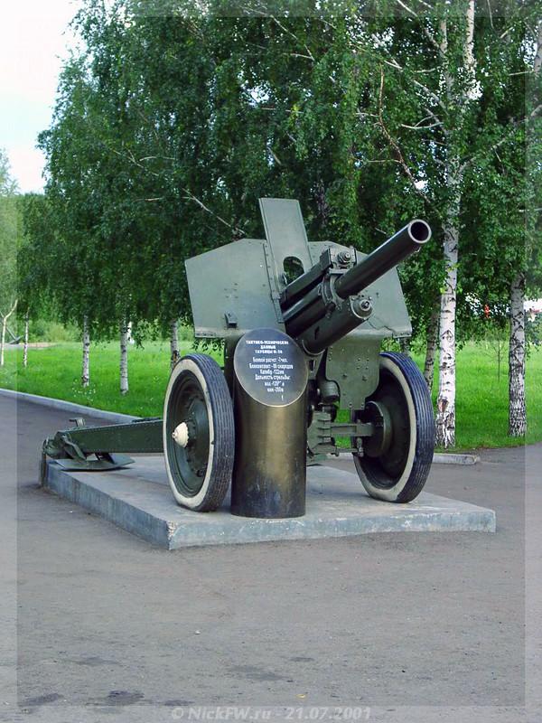 гаубица М-30 (© NickFW - 21.07.2001)