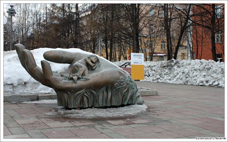 Скульптурная композиция КОЛЫБЕЛЬ (© NickFW -  03.04.2010)