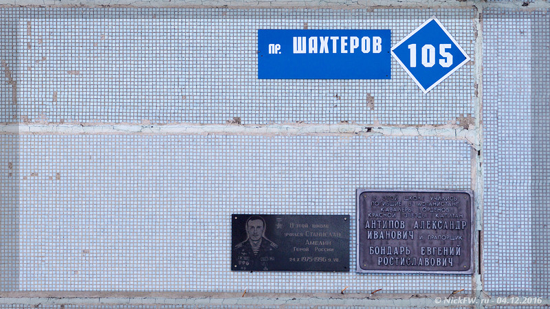 Мемориальные таблички Школа №34 (© NickFW - 04.12.2016)