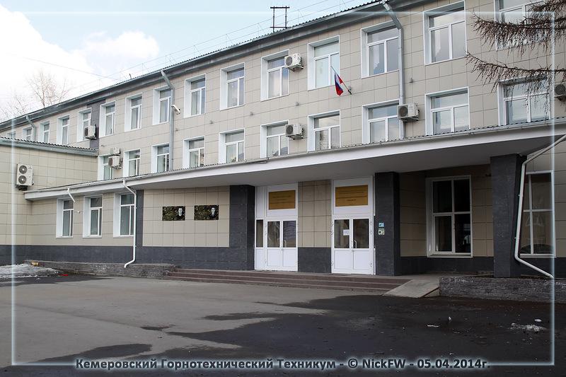 1. Кемеровский Горнотехнический Техникум © NickFW.ru - 05.04.2014г.